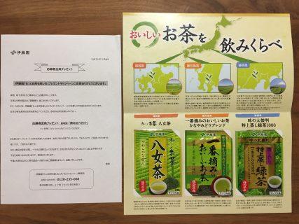 伊藤園「産地別 飲み比べセット」が当選