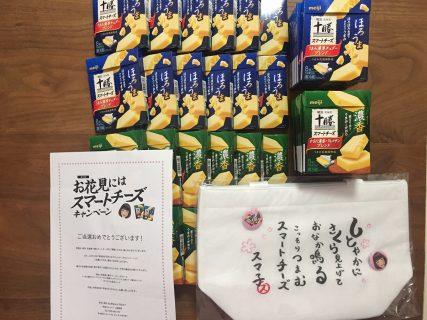 meiji「北海道十勝スマートチーズ 2ケース+オリジナル保冷バッグ」が当選