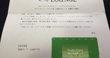 BOAT RACE LOUNGE「図書カード 1,000円分」が当選