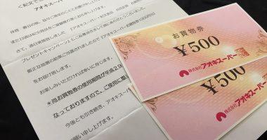 アオキスーパー・紀文食品「お買い物券 1,000円分」が当選