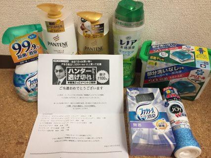 コーナン × P&G 共同企画「P&G商品 3,000円相当」が当選