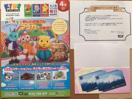 キッズステーション「図書カード 2,000円分」が当選