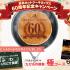 JTBえらべるギフトが当たる☆ホットケーキミックス60周年記念キャンペーン!