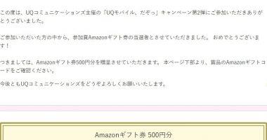 UQコミュニケーションズ「Amazonギフト券 500円分」が当選