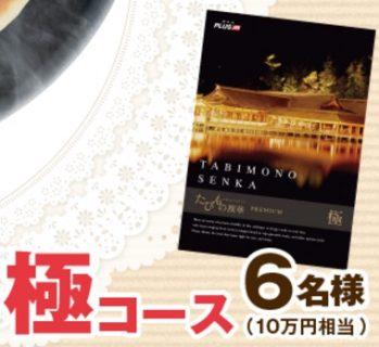 JTBえらべるギフトが当たる☆森永製菓「ホットケーキミックス60周年記念キャンペーン」