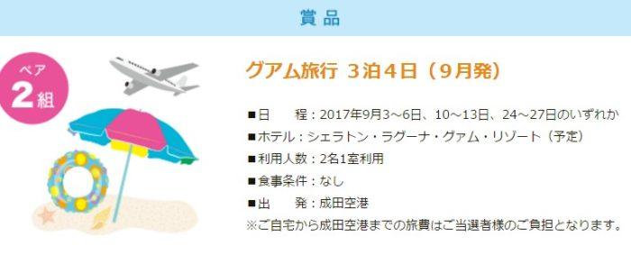 グアム旅行が当たる☆サカタのタネ「春のわくわくキャンペーン」