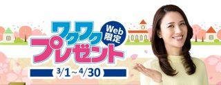 豪華家電も当たるチャンス☆東京新聞「ワクワクプレゼント」