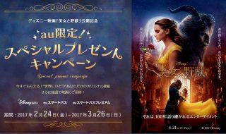 【au限定】抽選で映画にご招待☆au「スペシャルプレゼントキャンペーン」