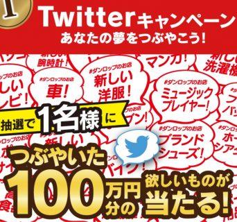 【Twitter懸賞】100万円分の欲しいものが当たる☆DUNLOP「春のダンロップドリームキャンペーン」