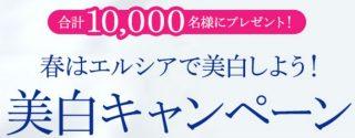 合計10,000名様に当たる☆KOSE「春はELSIAで美白しよう!美白キャンペーン」