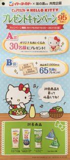 イトーヨーカドー×味の素 共同企画「ピュアセレクト&HELLO KITTY プレゼントキャンペーン