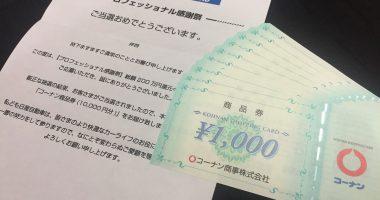 NISSAN × コーナン「コーナン商品券 10,000円分」が当選