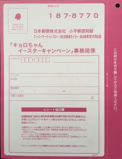 スーパーマーケットバロー・食鮮館タイヨー・森永製菓 共同企画「キョロちゃん イースターキャンペーン