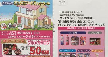 コーナン&KINCHO 共同企画「お家にも!タンスにも!虫がコナーズキャンペーン