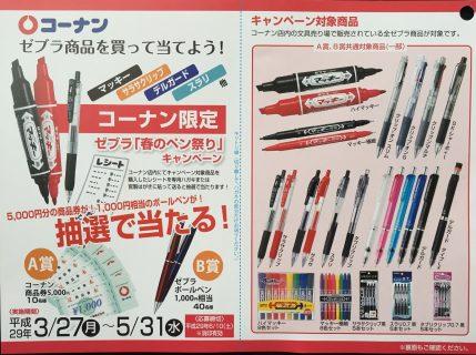 コーナン限定「ゼブラ 春のペン祭りキャンペーン