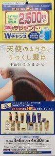 スギ薬局 × P&G 共同企画「P&Gにおまかせ!キャンペーン