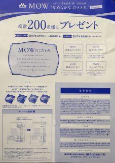 """AEON×森永乳業 共同企画「MOW(モウ)""""なめらかな、ひととき。""""キャンペーン"""