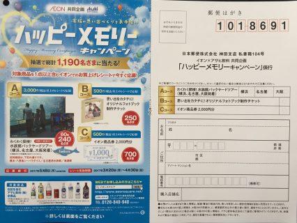 AEON × Asahi 共同企画「ハッピーメモリーキャンペーン