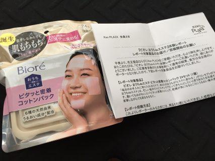 花王「『ビオレ おうちdeエステ』体験レポーター」に当選