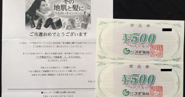 スギ薬局×P&G「スギ薬局グループ商品券 1,000円分」が当選