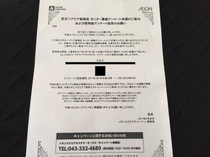 イオンスクエア「花王ヘアケア新商品モニター」に当選