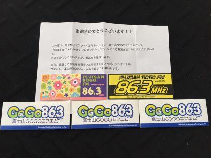 FM御殿場「富士山GOGOエフエム オリジナルステッカー」が当選