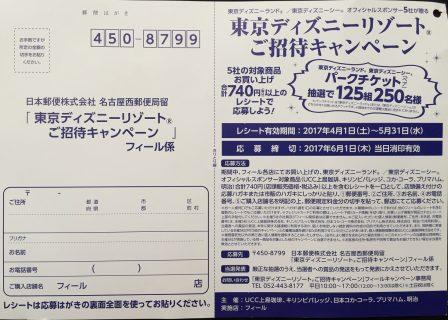 ディズニー 東京ディズニーリゾートご招待キャンペーン