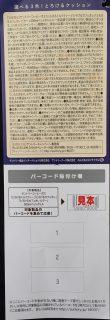 Suntory「当たる!選べる3色 とろけるクッションキャンペーン