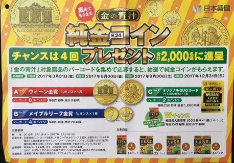 日本薬健「金の青汁 純金コインプレゼント