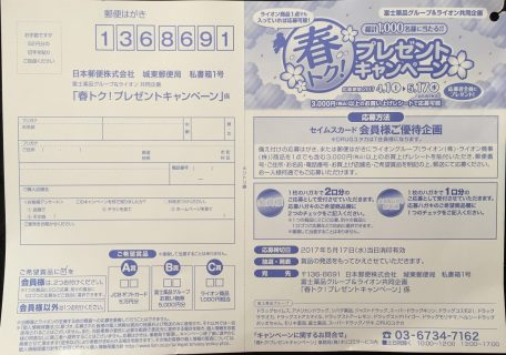 富士薬品&ライオン 共同企画「春トク!プレゼントキャンペーン