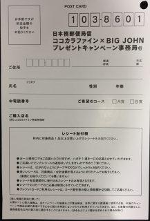 ココカラファイン×BIG JOHN「プレゼントキャンペーン