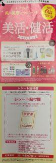 ココカラファイン×Suntory 共同企画「トクホが美と健康をサポート!美活・健活キャンペーン