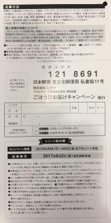 コノミヤ・アサヒグループ「ごほうびお届けキャンペーン