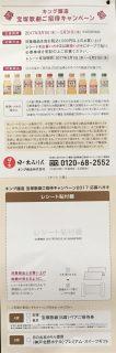 キング醸造「宝塚歌劇ご招待キャンペーン2017