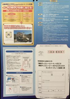 平和堂「東京ディズニーシー・ホテルミラコスタ ランチパーティーご招待!