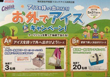 平和堂×LOTTE 共同企画「アイスを持って出かけよう!お外でアイスキャンペーン