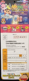 森永「クレヨンしんちゃんグッズプレゼントキャンペーン
