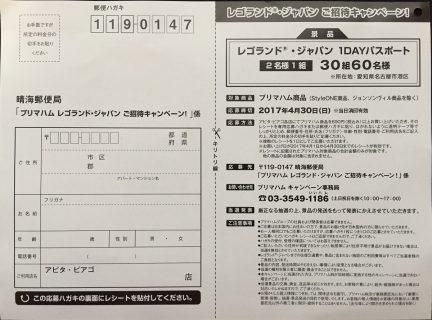 アピタ・ピアゴ×プリマハム「レゴランド・ジャパン ご招待キャンペーン