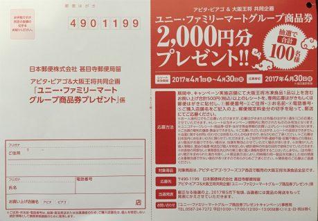 アピタ・ピアゴ&大阪王将「ユニー・ファミリーマートグループ商品券プレゼント」