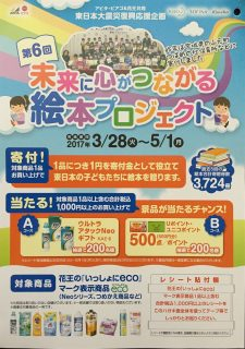 アピタ・ピアゴ&花王 共同 東日本大震災復興応援企画「未来に心つながる絵本プロジェクト