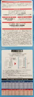 Yストア×ニッポンハム 共同企画「北海道日本ハムファイターズ 開幕応援キャンペーン