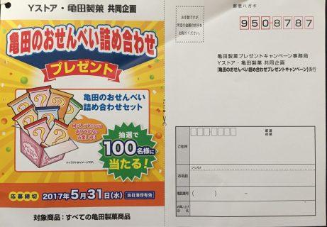 Yストア・亀田製菓「亀田製菓のおせんべい詰め合わせプレゼントキャンペーン