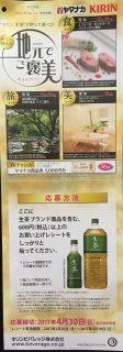 ヤマナカ×KIRIN 共同企画「わたし好みの地元でご褒美キャンペーン
