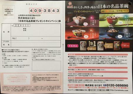 はくばく「日本の名品茶碗プレゼントキャンペーン