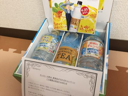 Suntory「サントリー天然水ブランド 3種セット」が当選