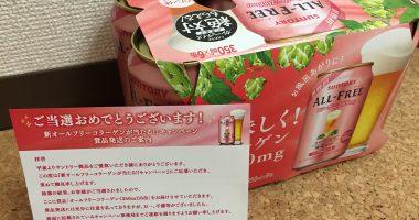 Suntory「オールフリーコラーゲン 6缶」が当選