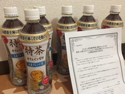Suntory「特茶カフェインゼロ 6本セット」が当選