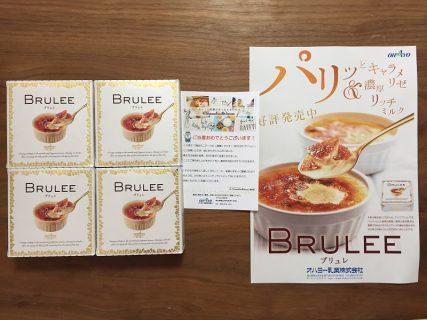 オハヨー乳業「新商品アイスクリーム BRULEE 無料モニター」に当選