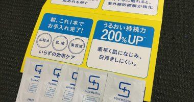 資生堂「サンメディックUV 薬用サンプロテクトEX サンプル」が当選