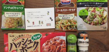 エスビー食品「スパイス&ハーブ セット」が当選